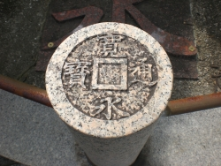神田明神 銭形平次の碑 寛永通宝のモチーフ