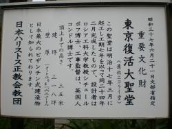 神田駿河台 ニコライ堂 説明書き
