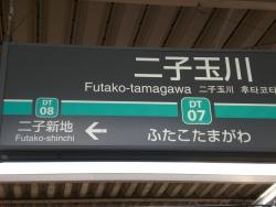 二子玉川 駅の表示