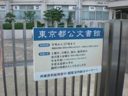 二子玉川 東京都公文書館