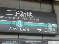 二子新地 駅の表示