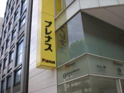 プレナス東京本社