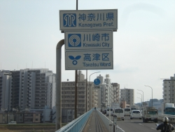 二子玉川 新丸子橋 東京都と神奈川県の県境1