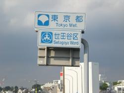 二子玉川 新丸子橋 東京都と神奈川県の県境2