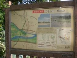 二子玉川 兵庫島