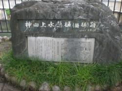 水道橋 神田上水懸樋跡