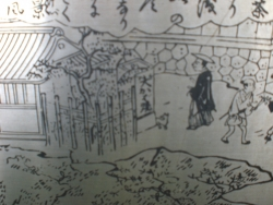 神田上水懸樋跡 蒲焼屋