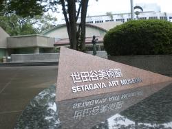 二子玉川 世田谷美術館