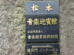 二子玉川 岡本 松本記念音楽迎賓館1