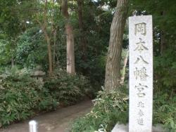 二子玉川 岡本八幡神社