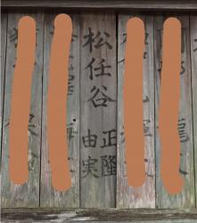 二子玉川 岡本八幡神社 奉納者名簿 松任谷由実夫妻
