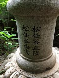 二子玉川 岡本八幡神社 灯籠 松任谷由実夫妻の名