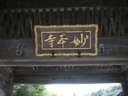 鎌倉 妙本寺 総門2