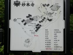 鎌倉 妙本寺 方丈門そばの案内図