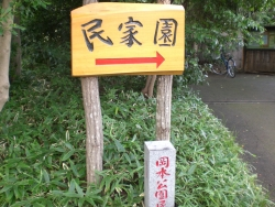 二子玉川 岡本公園民家園 入り口