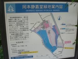 二子玉川 静嘉堂緑地案内図