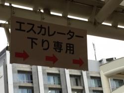 JR田町駅 芝浦口(東口) エスカレーター 下り専用