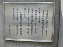 JR田町駅 放送記念碑 説明板