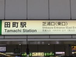 JR田町駅 芝浦口(東口)