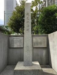 JR田町駅 放送記念碑