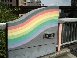 芝浦 渚橋