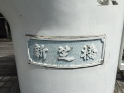 芝浦 新芝橋1
