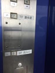 レインボーブリッジ エレベーターで7階に行く