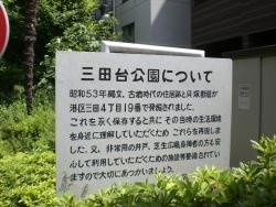 三田台公園