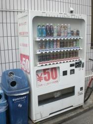50円 自動販売機