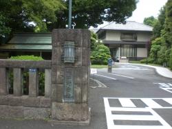 明治記念館 入り口1