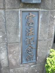 明治記念館 入り口2