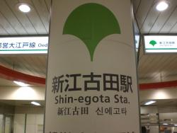 Shin-egota.jpg