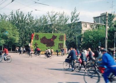 今や日本より連休の大型化が進む中国。 長い休みを前に市民も何となく心浮き浮き? 国慶節の前後は街がきれいに飾り立てられる。1991年北京