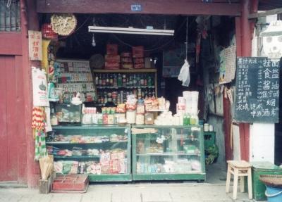 四川のよろず屋 町のよろず屋。店の左の柱には有料の手さげ袋と網兜儿が見える。 1993年 四川・成都