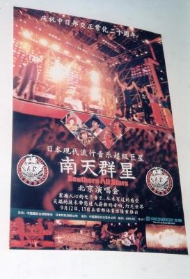 サザン北京公演のポスター。「サザン・オールスターズ=南天群星」 そのマンマ。 1992年 北京