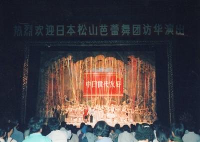 バレエ『くるみ割り人形』フィナーレ。中央は森下洋子、清水哲太郎のハズ。 1992年 北京