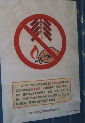 爆竹に関する警察のポスター 2005年 北京