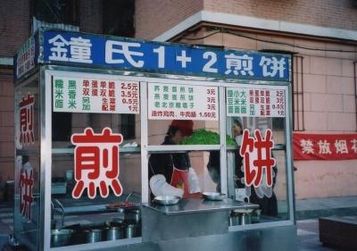 トッピングが楽しめる、新スタイルの煎餅屋台。 2005年 北京