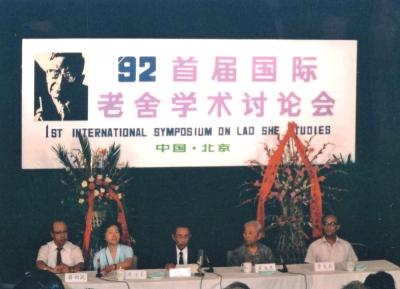 北京で開催された老舎学会の様子。 1992年 北京