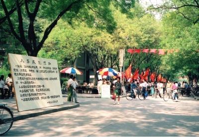 北京大学の入学手続き風景 1992年 北京