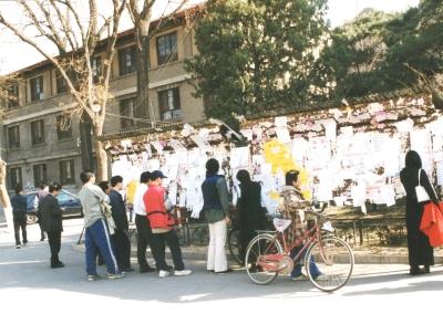 北京大学構内の掲示板(三角地) 昔も今も学生自治の中心地 2002年 北京