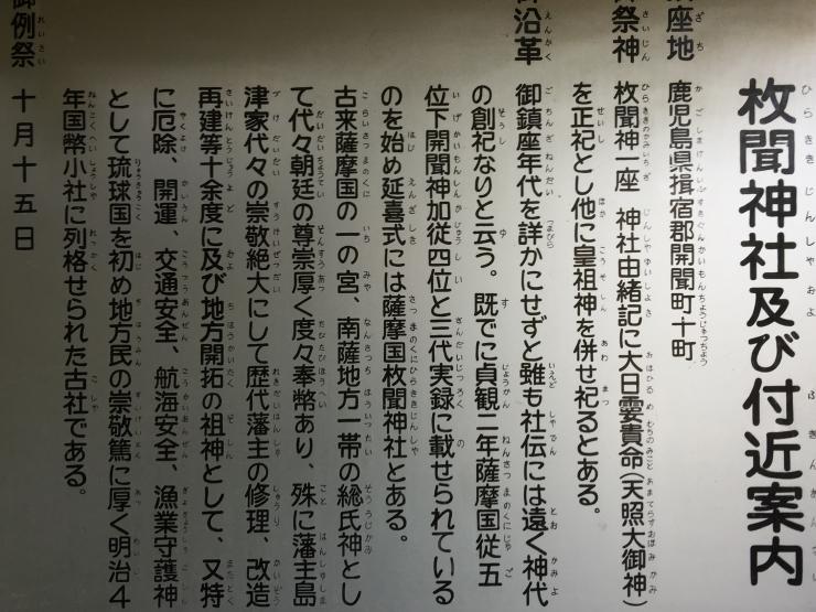 185枚聞神社2