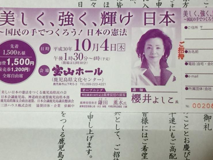 189櫻井