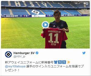 懸賞 伊藤達哉選手のサイン入りユニフォームを抽選でプレゼント Hamburger SV