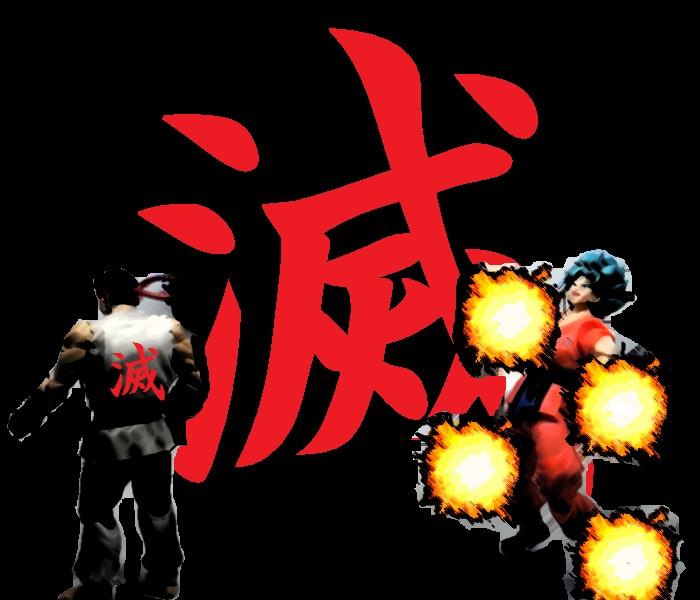 リュウVS悟空-008
