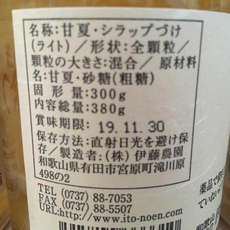 手剥き甘夏ふるさと納税8/15 6