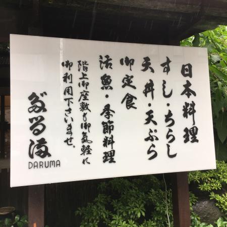 小田原だるま7/19 2