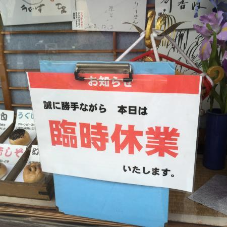 小田原だるま7/19 11