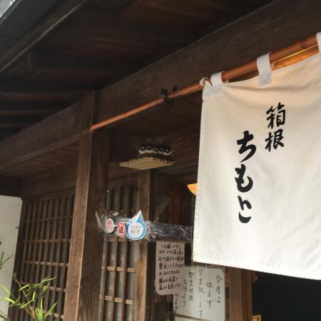 箱根湯本7/25 15