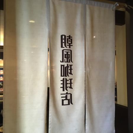 朝風珈琲店9/1 2